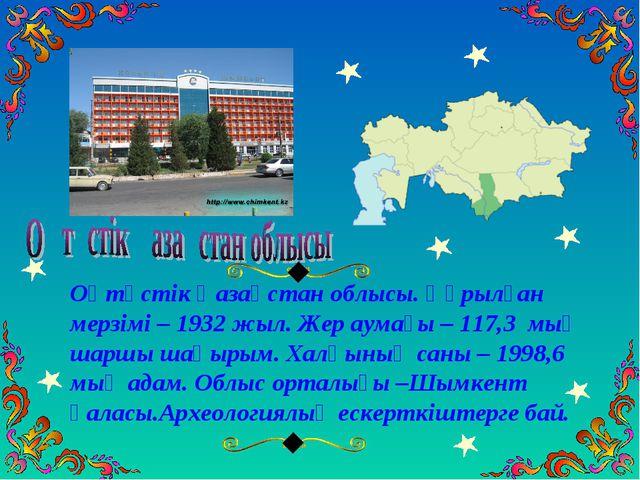 Оңтүстік Қазақстан облысы. Құрылған мерзімі – 1932 жыл. Жер аумағы – 117,3 мы...