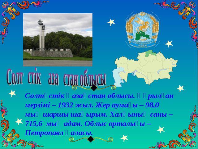 Солтүстік Қазақстан облысы. Құрылған мерзімі – 1932 жыл. Жер аумағы – 98,0 мы...