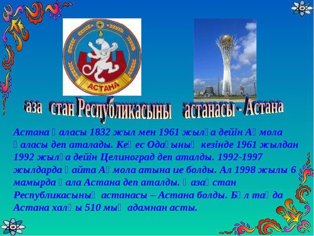 Астана қаласы 1832 жыл мен 1961 жылға дейін Ақмола қаласы деп аталады. Кеңес...