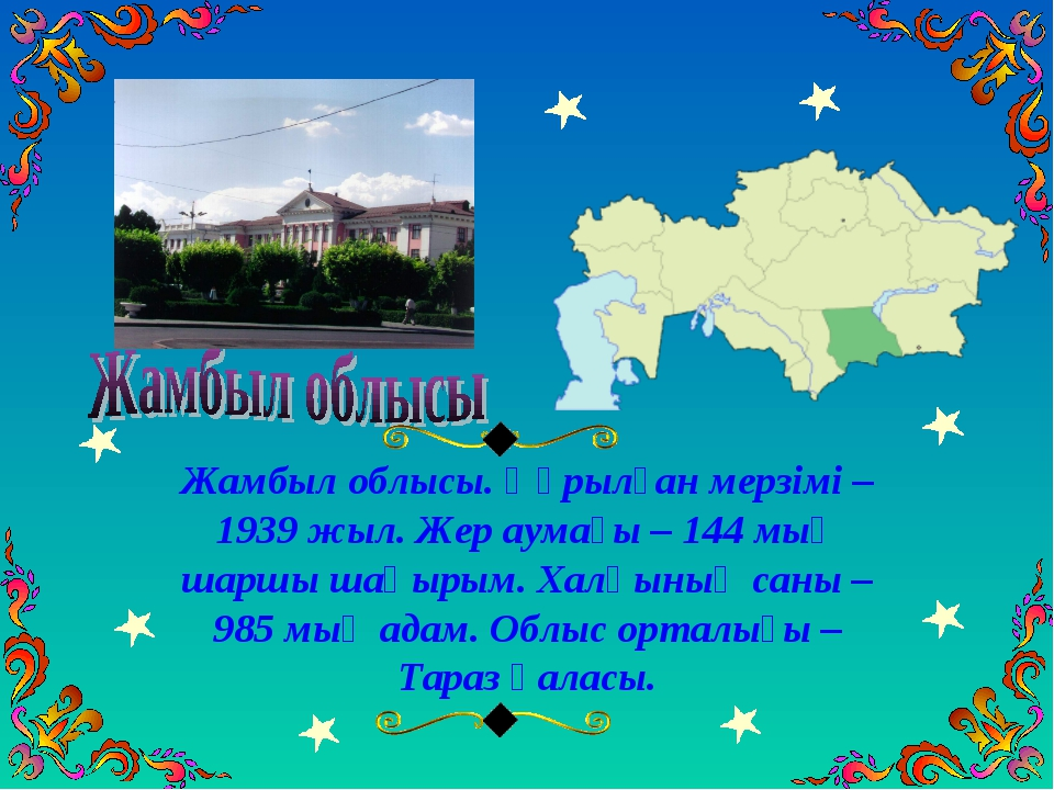 Жамбыл облысы. Құрылған мерзімі – 1939 жыл. Жер аумағы – 144 мың шаршы шақыры...