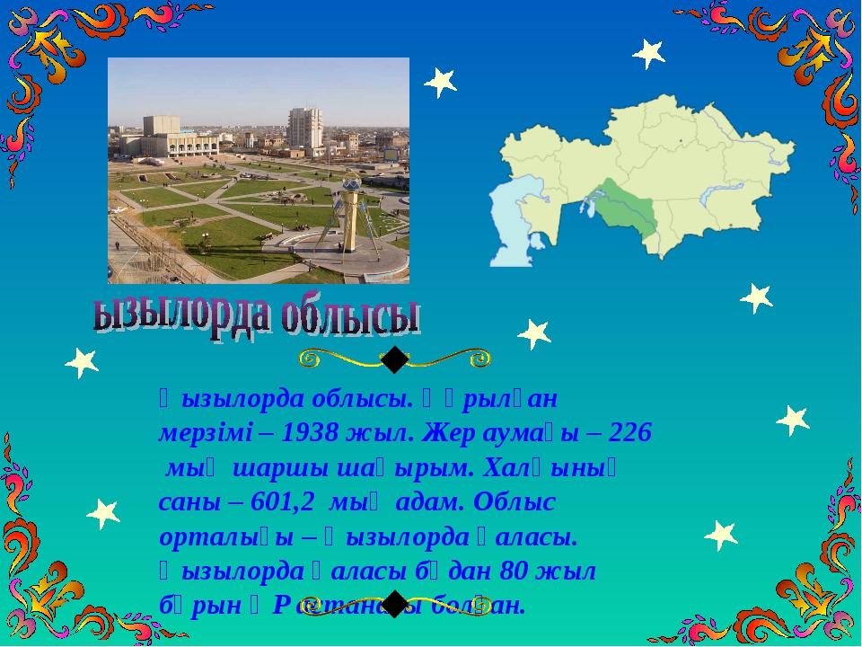 Қызылорда облысы. Құрылған мерзімі – 1938 жыл. Жер аумағы – 226 мың шаршы шақ...