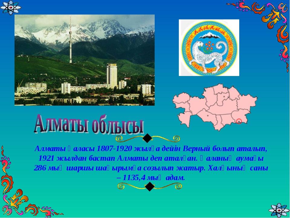 Алматы қаласы 1807-1920 жылға дейін Верный болып аталып, 1921 жылдан бастап А...