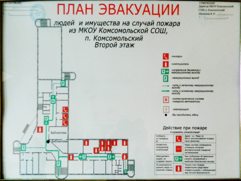 F:\Планы эвакуации\2 этаж.jpg
