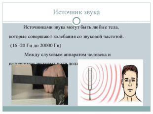 Источник звука Источниками звука могут быть любые тела, которые совершают кол