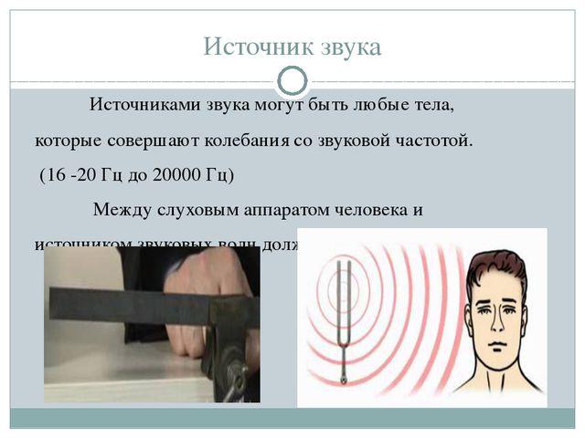 Источник звука Источниками звука могут быть любые тела, которые совершают кол...