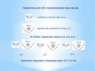 Гимнастика для губ с произнесением пары звуков. улыбнись и протяни звук и-и-и