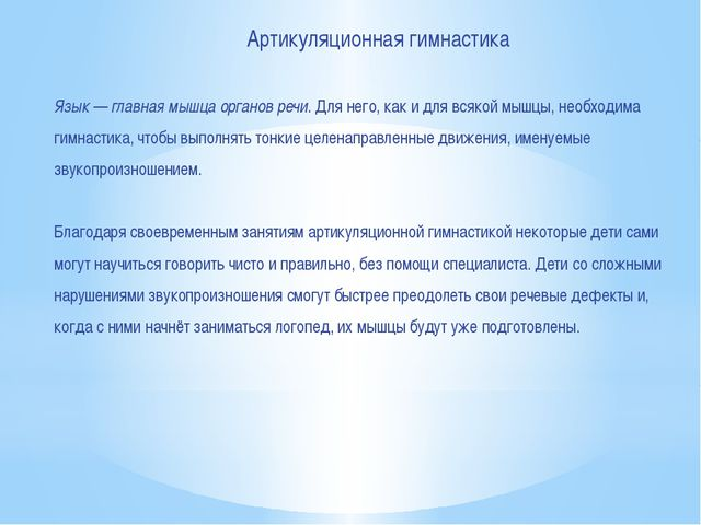 Артикуляционная гимнастика Язык — главная мышца органов речи. Для него, как и...