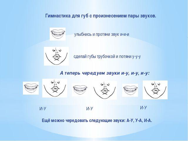 Гимнастика для губ с произнесением пары звуков. улыбнись и протяни звук и-и-и...