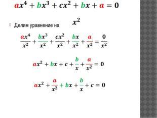Делим уравнение на