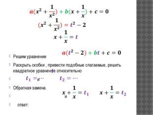 Решим уравнение Раскрыть скобки , привести подобные слагаемые, решить квадра