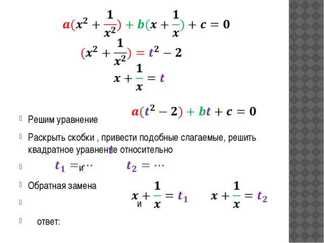 Решим уравнение Раскрыть скобки , привести подобные слагаемые, решить квадра...