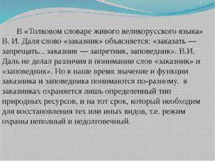 В «Толковом словаре живого великорусского языка» В. И. Даля слово «заказник»