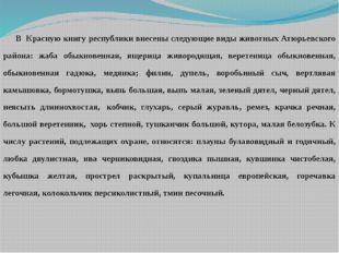 В Красную книгу республики внесены следующие виды животных Атюрьевского рай