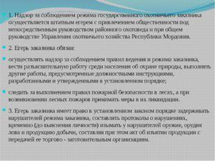 1. Надзор за соблюдением режима государственного охотничьего заказника осуще