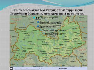 Список особо охраняемых природных территорий Республики Мордовия. упорядоченн