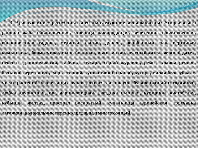 В Красную книгу республики внесены следующие виды животных Атюрьевского рай...