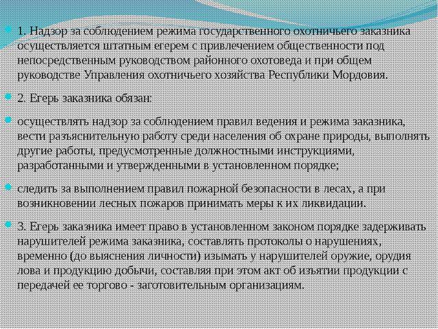 1. Надзор за соблюдением режима государственного охотничьего заказника осуще...