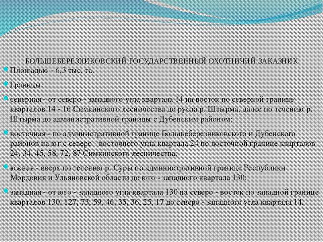 БОЛЬШЕБЕРЕЗНИКОВСКИЙ ГОСУДАРСТВЕННЫЙ ОХОТНИЧИЙ ЗАКАЗНИК Площадью - 6,3 тыс....