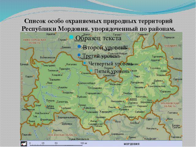 Список особо охраняемых природных территорий Республики Мордовия. упорядоченн...