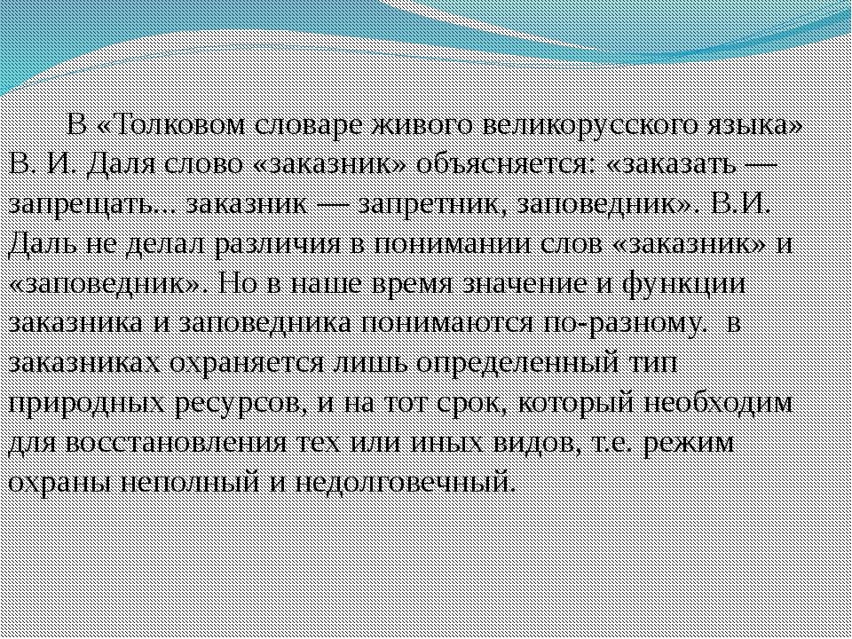 В «Толковом словаре живого великорусского языка» В. И. Даля слово «заказник»...