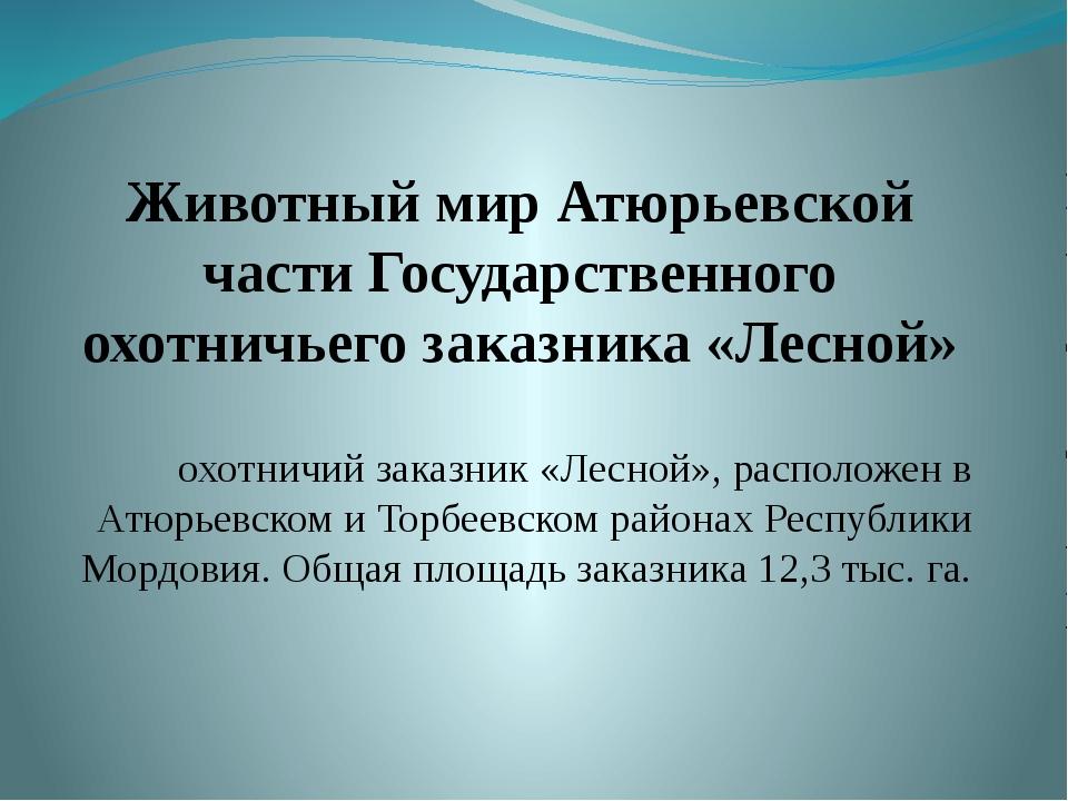 Животный мир Атюрьевской части Государственного охотничьего заказника «Лесной...