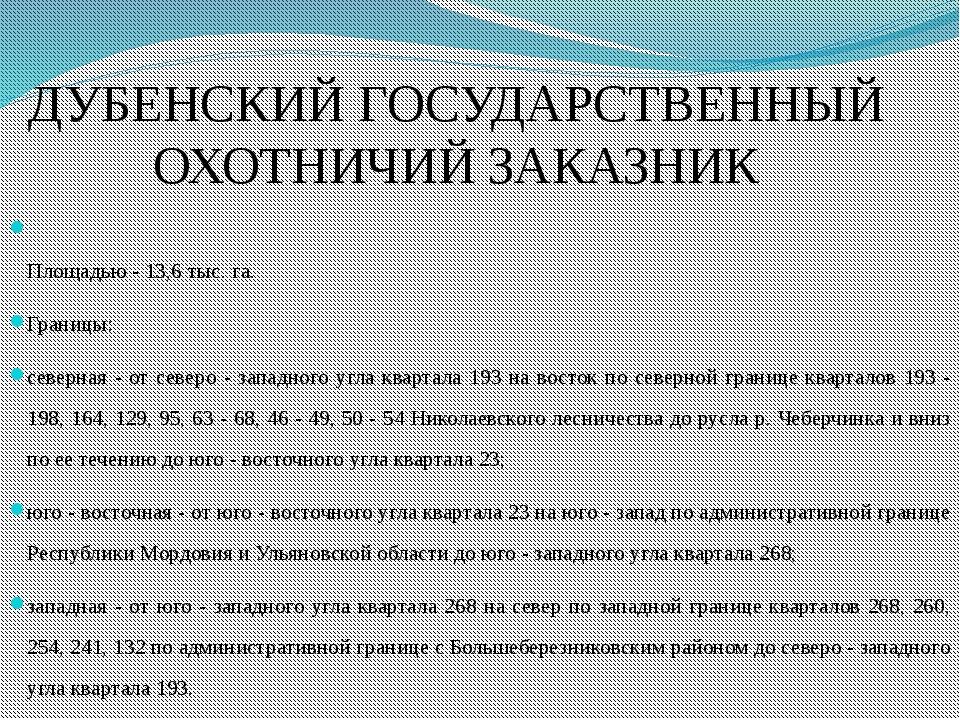 ДУБЕНСКИЙ ГОСУДАРСТВЕННЫЙ ОХОТНИЧИЙ ЗАКАЗНИК Площадью - 13,6 тыс. га. Границы...