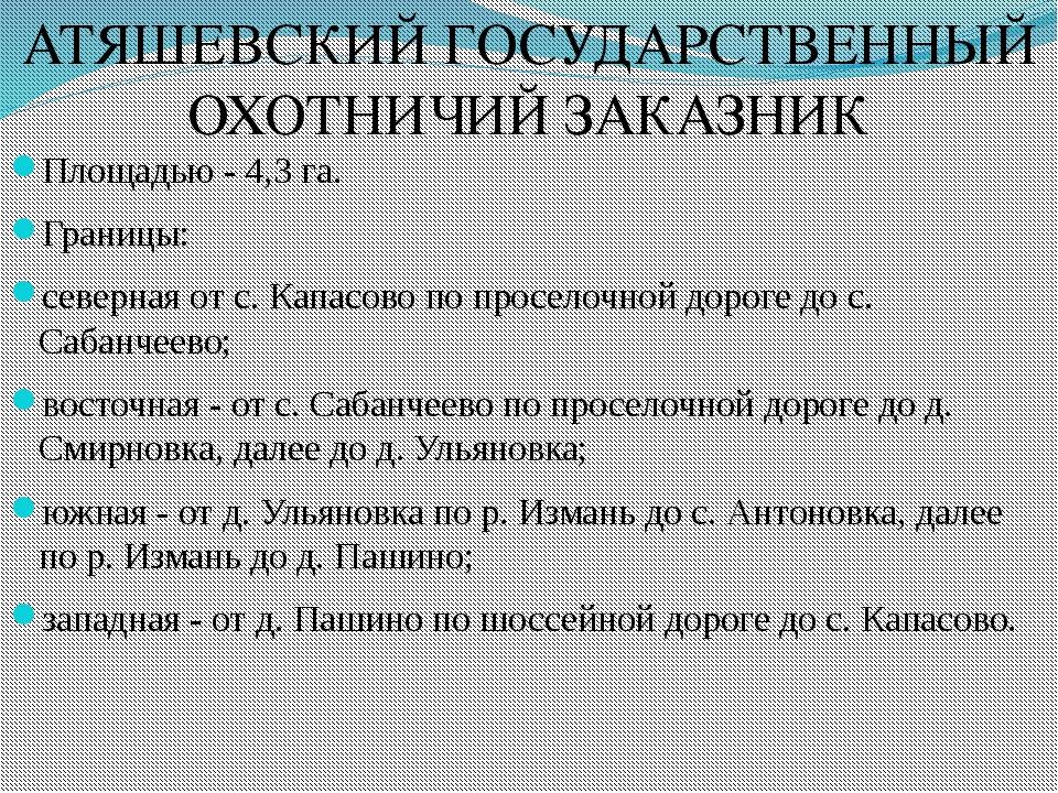 Площадью - 4,3 га. Границы: северная от с. Капасово по проселочной дороге до...