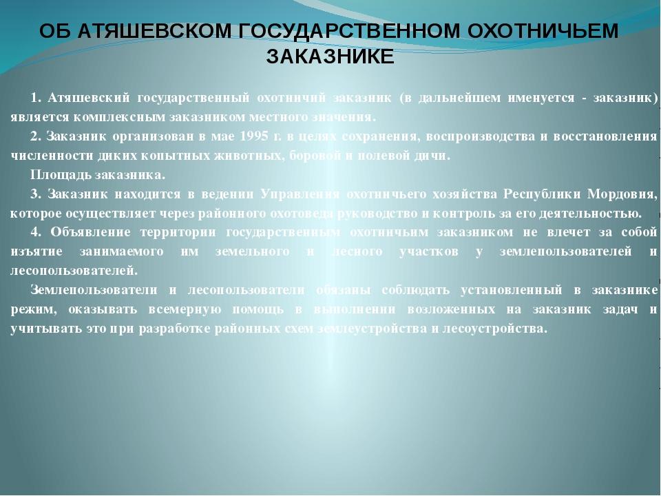 ОБ АТЯШЕВСКОМ ГОСУДАРСТВЕННОМ ОХОТНИЧЬЕМ ЗАКАЗНИКЕ 1. Атяшевский государствен...