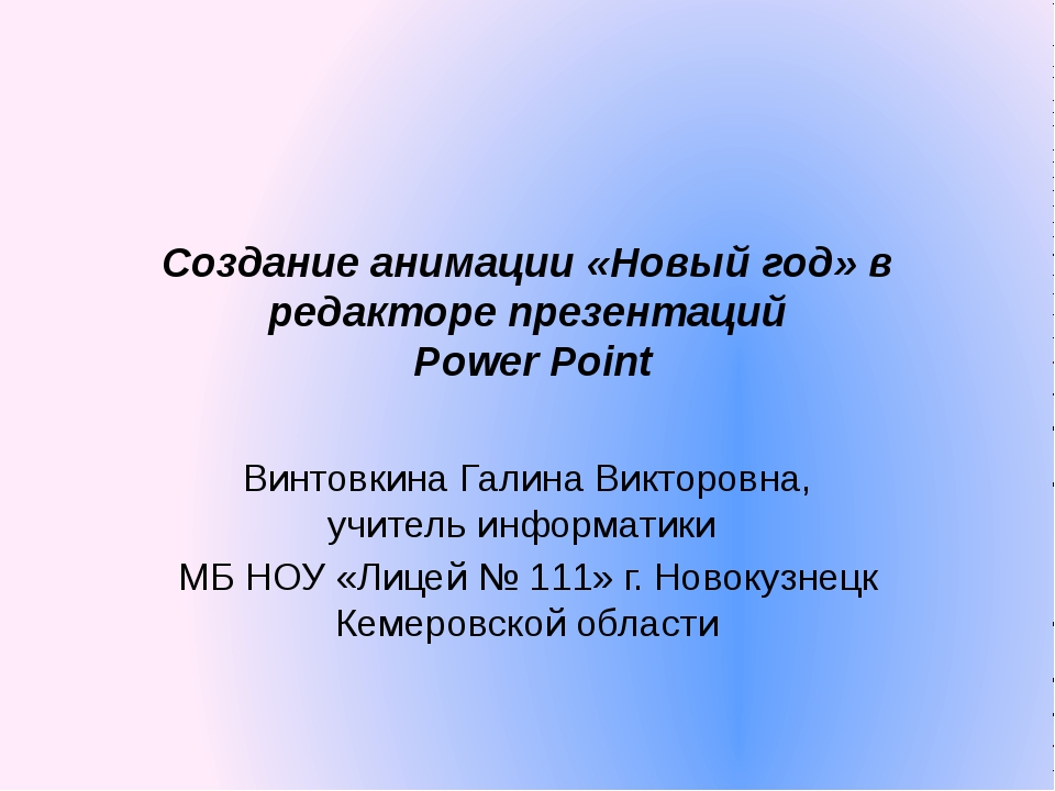 Создание анимации «Новый год» в редакторе презентаций Power Point Винтовкина...