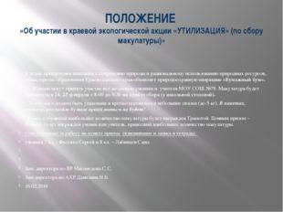 ПОЛОЖЕНИЕ «Об участии в краевой экологической акции «УТИЛИЗАЦИЯ» (по сбору ма