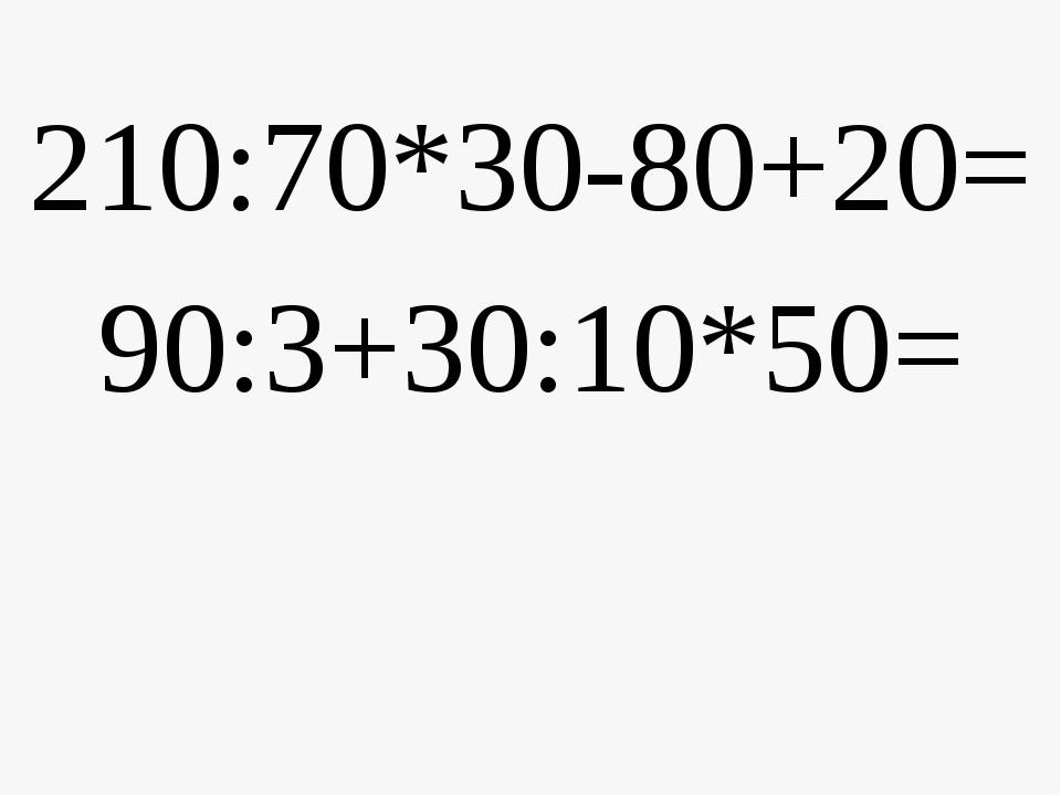 210:70*30-80+20= 90:3+30:10*50=