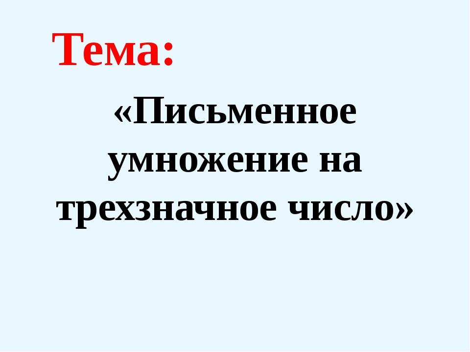 Тема: «Письменное умножение на трехзначное число»