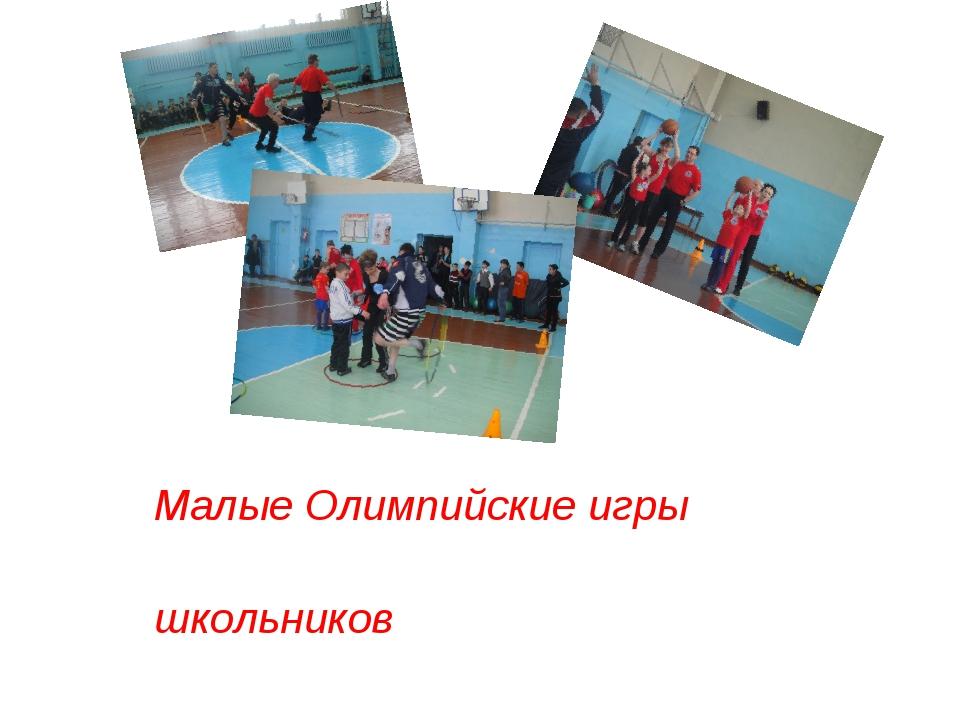 Малые Олимпийские игры школьников