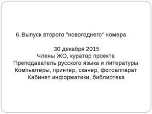"""Выпуск второго """"новогоднего"""" номера  30 декабря 2015 Члены ЖО, куратор проек"""