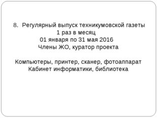 Регулярный выпуск техникумовской газеты 1 раз в месяц  01 января по 31 мая 2