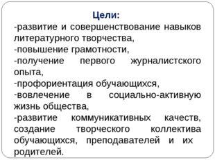 Цели: -развитие и совершенствование навыков литературного творчества, -повыше