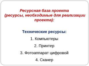 Ресурсная база проекта (ресурсы, необходимые для реализации проекта): Технич