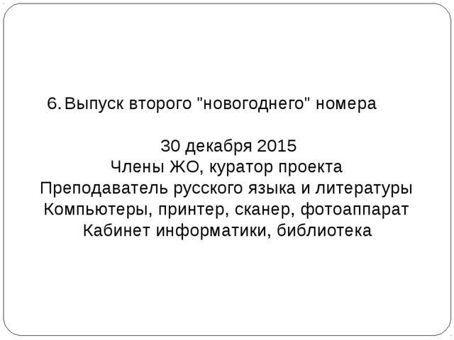 """Выпуск второго """"новогоднего"""" номера  30 декабря 2015 Члены ЖО, куратор проек..."""