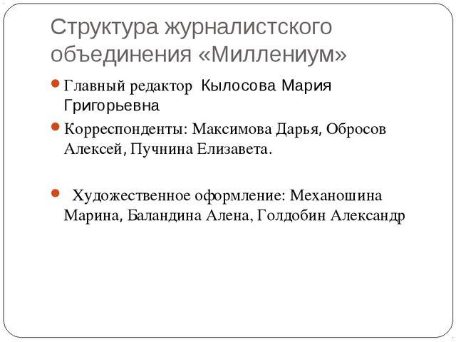 Структура журналистского объединения «Миллениум» Главный редактор Кылосова Ма...