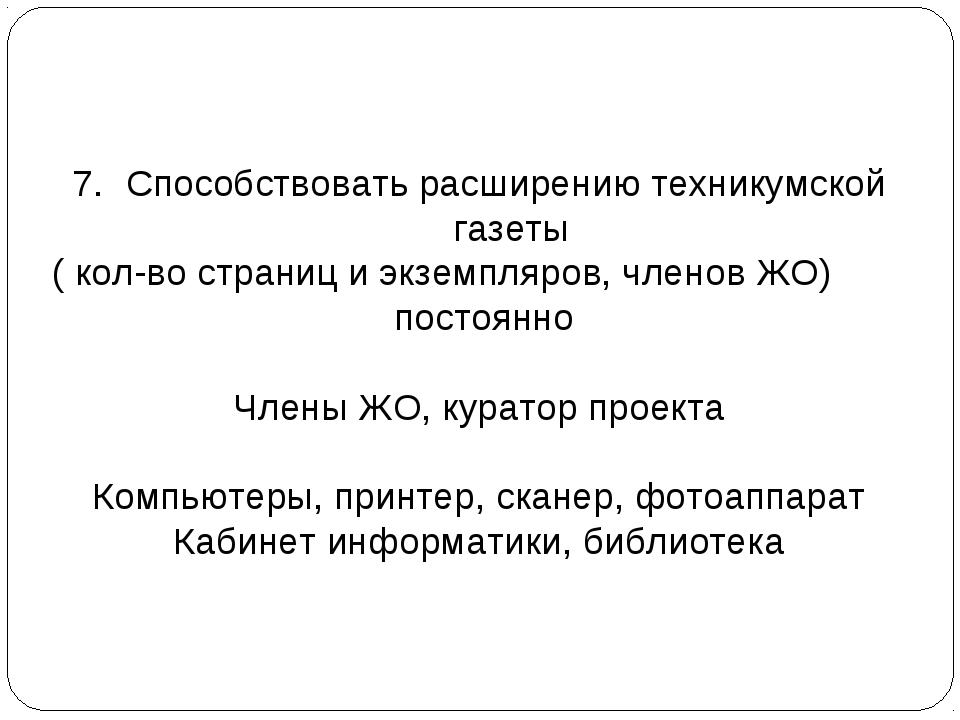 Способствовать расширению техникумской газеты ( кол-во страниц и экземпляров,...