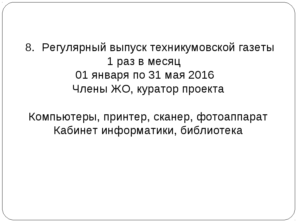 Регулярный выпуск техникумовской газеты 1 раз в месяц  01 января по 31 мая 2...