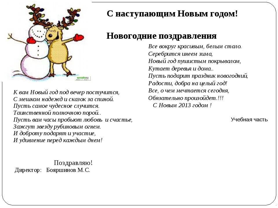 С наступающим Новым годом!  Новогодние поздравления Все вокруг красивым, бе...