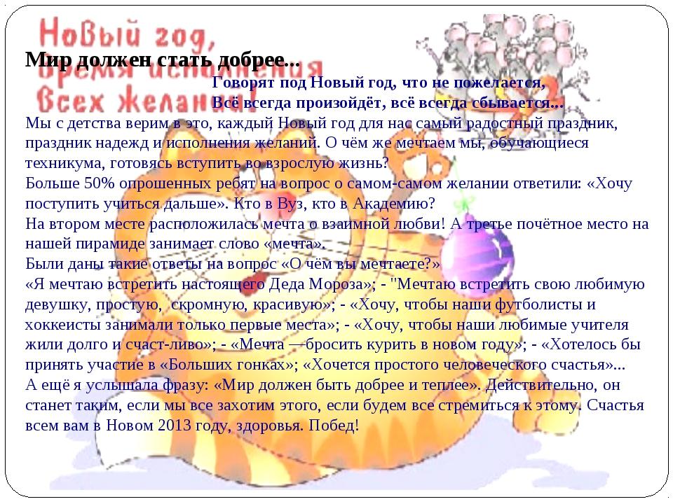 Мир должен стать добрее... Говорят под Новый год, что не пожелается, Всё всег...