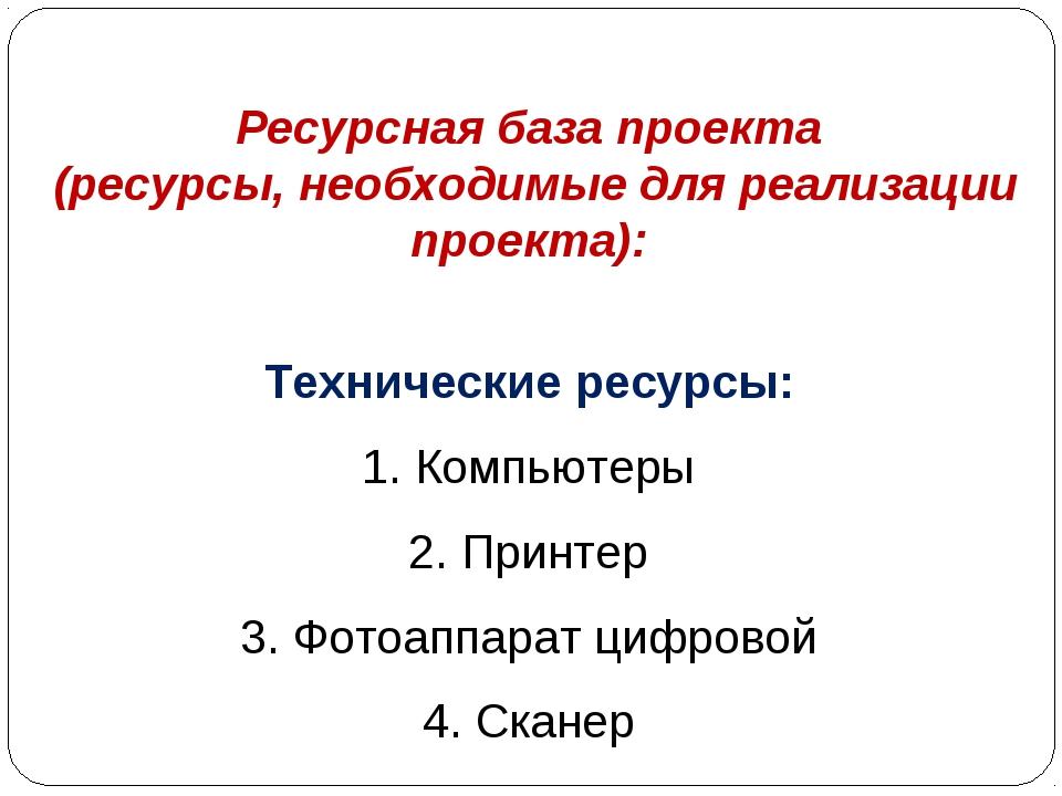 Ресурсная база проекта (ресурсы, необходимые для реализации проекта): Технич...