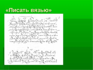 «Писать вязью»