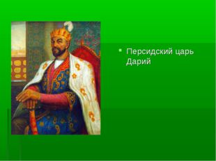 Персидский царь Дарий