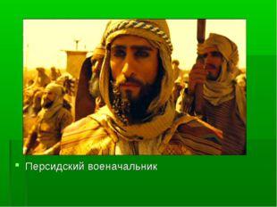 Персидский военачальник