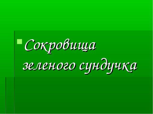 Сокровища зеленого сундучка