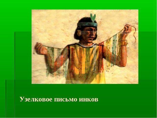 Узелковое письмо инков