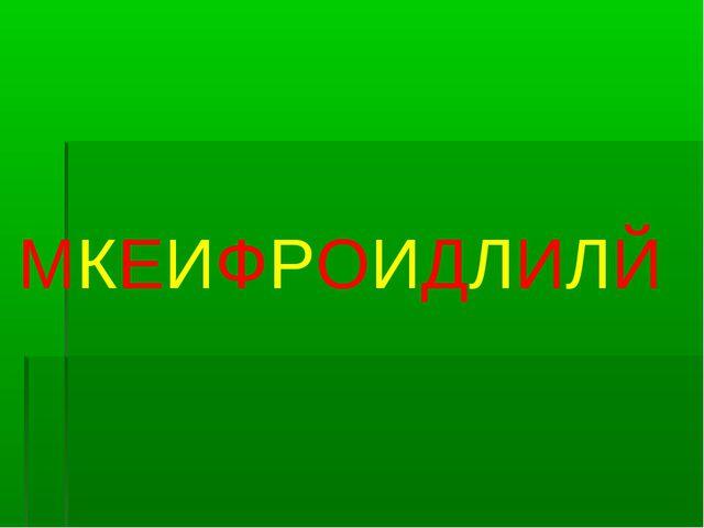 МКЕИФРОИДЛИЛЙ
